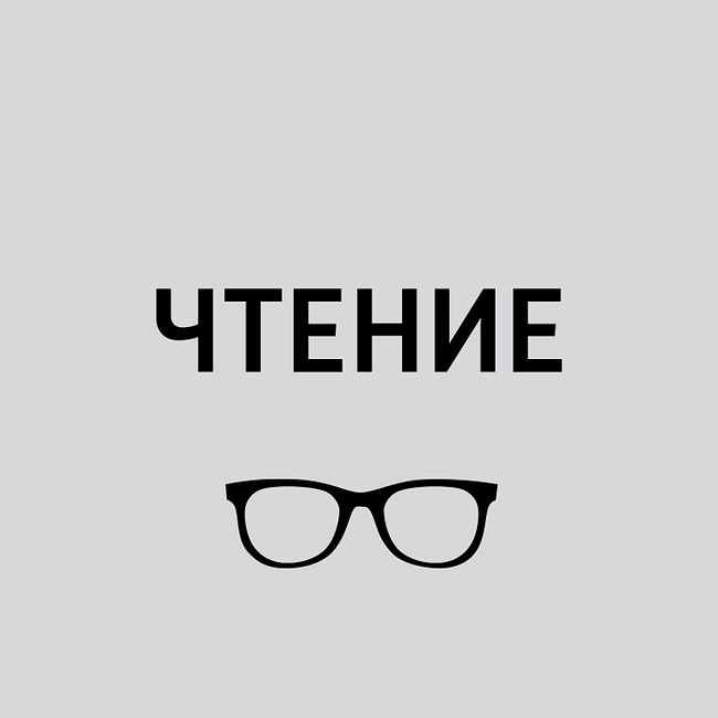 "Зенна Хендерсон ""Цена вещей"""