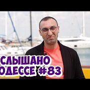 Лучшие одесские шутки, фразы и выражения! Услышано в Одессе! #83