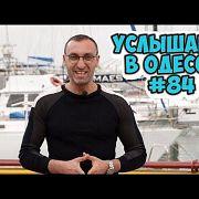 Самые смешные одесские шутки, фразы и выражения! Услышано в Одессе! #84