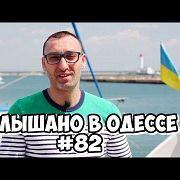 Одесский юмор! Шутки, диалоги, фразы и выражения! Услышано в Одессе! #82