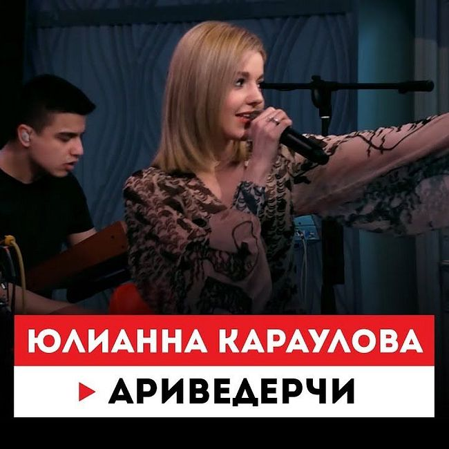 Европа Плюс Акустика: Юлианна Караулова – Ариведерчи