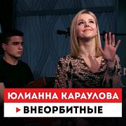 Европа Плюс Акустика: Юлианна Караулова – Внеорбитные