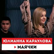 Европа Плюс Акустика: Юлианна Караулова – Маячки