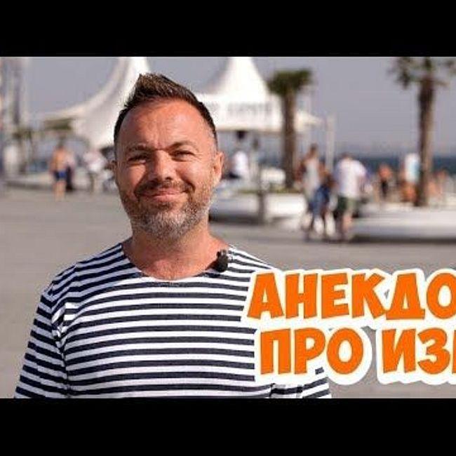 Смешные анекдоты из Одессы! Анекдот про Изю!