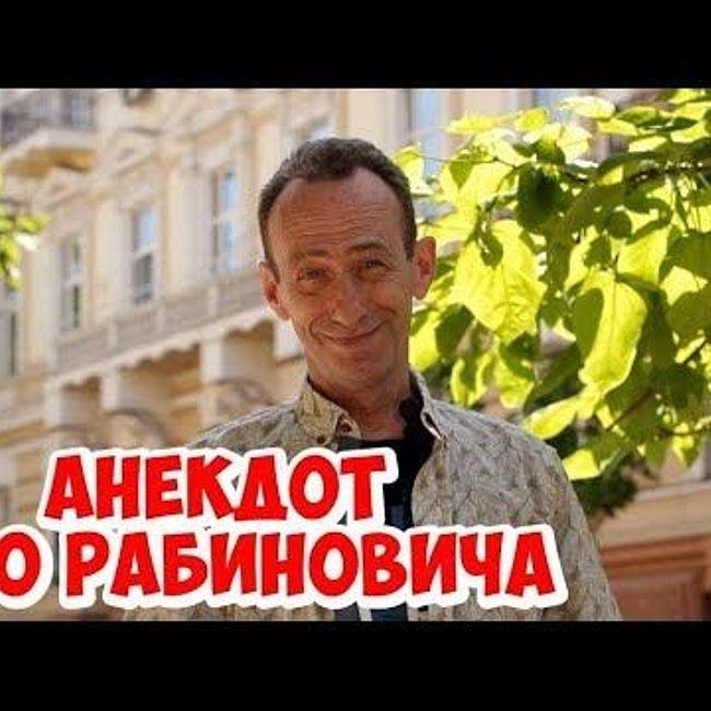 Самые смешные одесские анекдоты! Анекдот про Рабиновича!