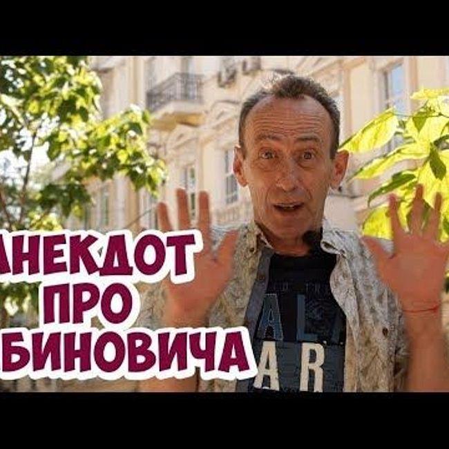 Смешные анекдоты про Рабиновича! Одесский анекдот про мужа и жену!