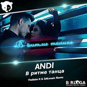 ANDI - В ритме танца (Vladislav K & DALmusic Remix)
