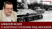Алексей Исаев о контрнаступлении Красной Армии под Москвой в декабре 1941 - январе 1942 года