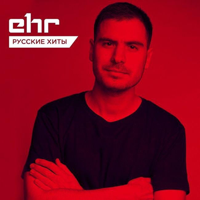 Топ 20 Русского Танцпола @ EHR Русские Хиты (28.02.2020) #151