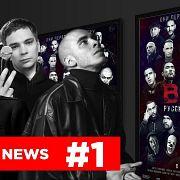 INSIDE NEWS #1 - Drake, Мышь, Beef, Гнойный,Хаски, Децл (R.I.P)