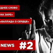 "INSIDE NEWS #2 - ДЕЦЛ. ПОСЛЕДНЕЕ СЛОВО. АЛЬЯНС ""НА ЗАРЕ"""