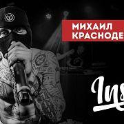 INSIDE SHOW - МИХАИЛ КРАСНОДЕРЕВЩИК