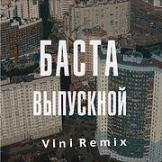 Баста - Выпускной (Vini Remix)