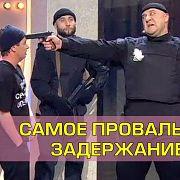 Свадебный оператор сорвал задержание коррупционера | Дизель шоу  Украина