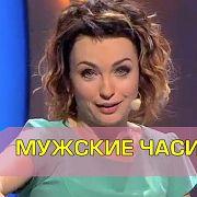 Виктория Булитко о мужских часиках | Дизель шоу выпуск за декабрь Украина