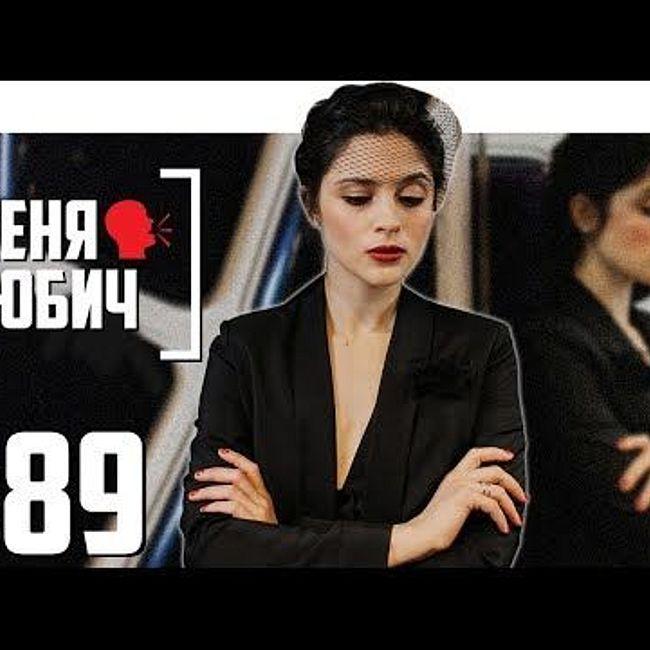 Женя Любич - Simple Russian Girl