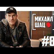 Михаил Шац - стендап и телек