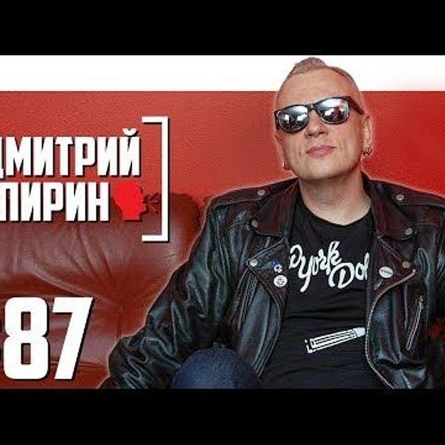 Дмитрий Спирин - о возрасте, Урганте и группе Порнофильмы