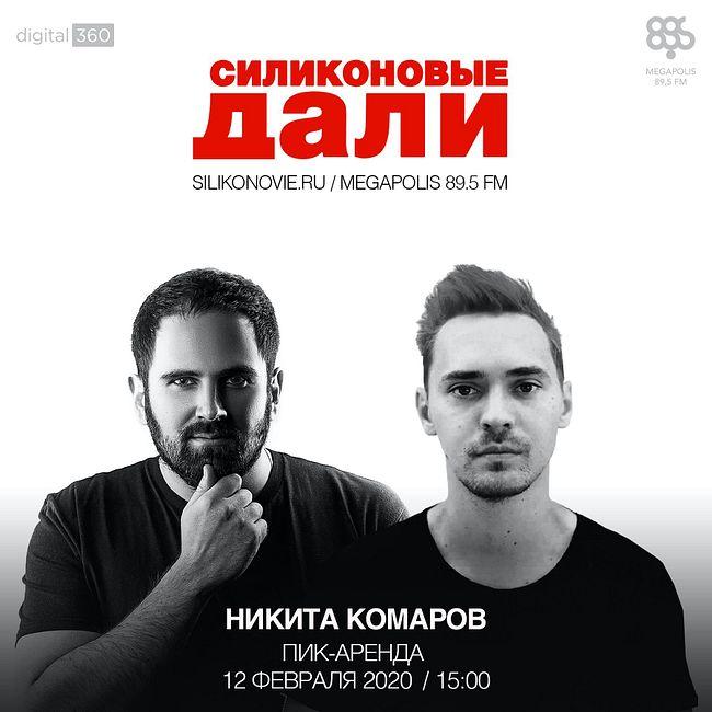 #195. Никита Комаров (ПИК-Аренда)