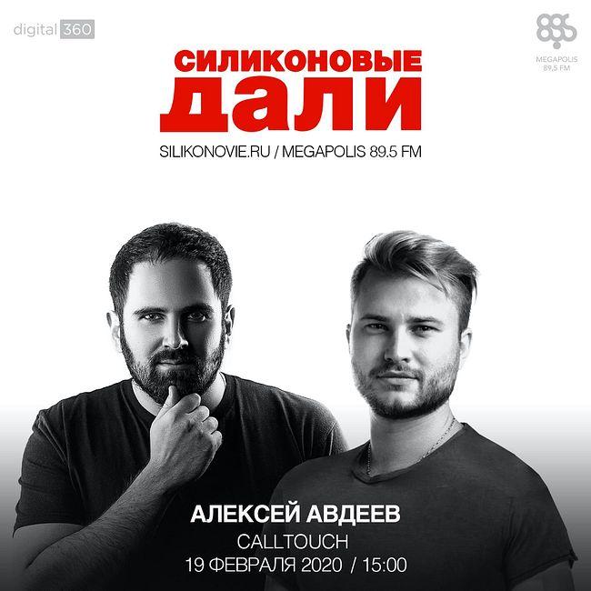 #196. Алексей Авдеев (Calltouch)