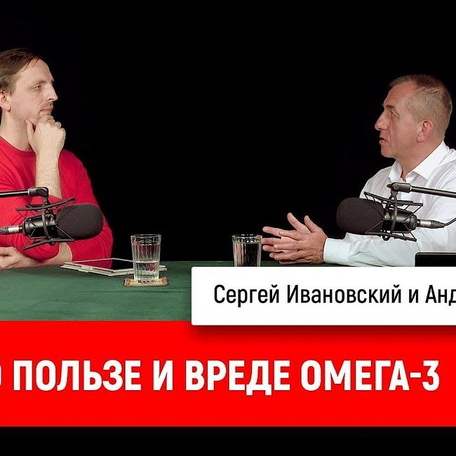 Андрей Обрезан о пользе и вреде омега-3