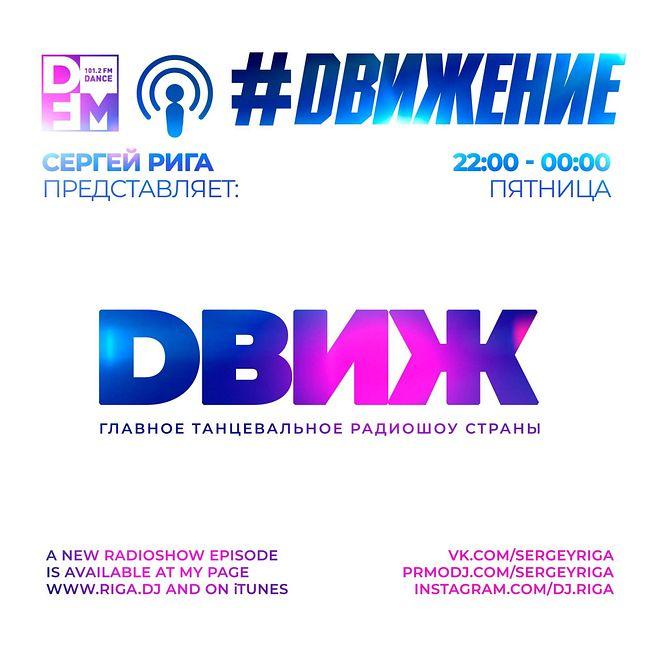 DFM DJ RIGA #DВИЖЕНИЕ - 25.01.2019 SERGEY