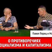 Павел Перец и Максим Бендус о противоречиях социализма и капитализма