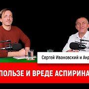 Андрей Обрезан о пользе и вреде аспирина
