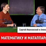 Александр Чирцов про математику и матаппарат