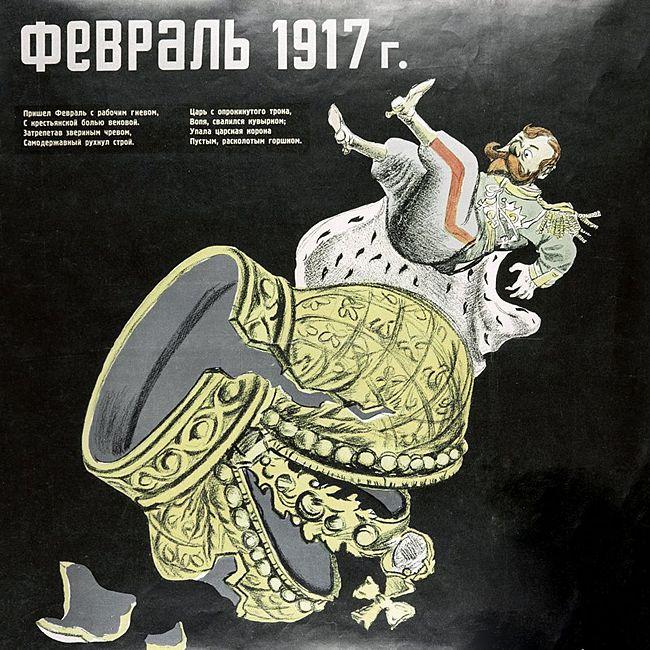 Кто устроил первую русскую революцию?