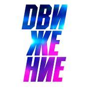 DВИЖЕНИЕ - GUEST MIX - DJ VER-DIKT