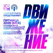 DFM DJ RIGA #DВИЖЕНИЕ - 14.12.2018 SERGEY