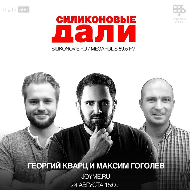 Выпуск 35 (24.08.2016). Георгий Кварц и Максим Гоголев