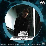 MiNoa - Пьяный (Bardrop x Steve Cavalo Radio Remix)