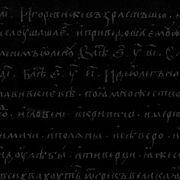 Церковнославянский язык напомнит о родстве с соседями