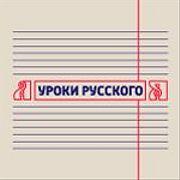 Научить русскому языку спомощью рекламных щитов практически невозможно (10)