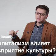 Виды постпостмодернизма — Александр Павлов