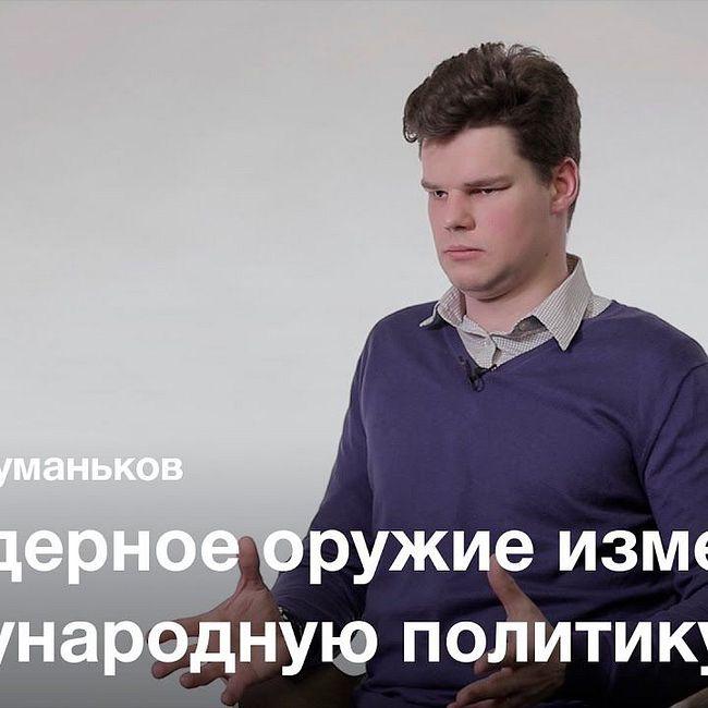 Новые войны —  Арсений Куманьков / ПостНаука