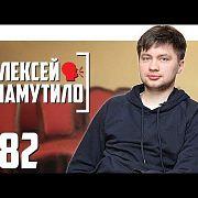 Алексей Шамутило - про стендап и бабушку
