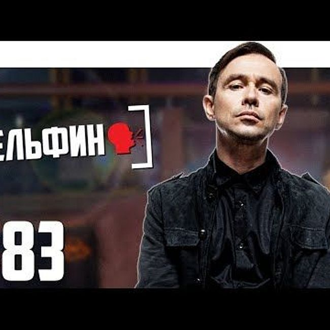 Дельфин - русское кино, лучший альбом, селфи