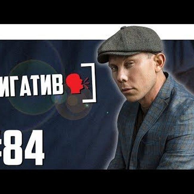 Нигатив - BadComedian, русское кино, Хаски и Face