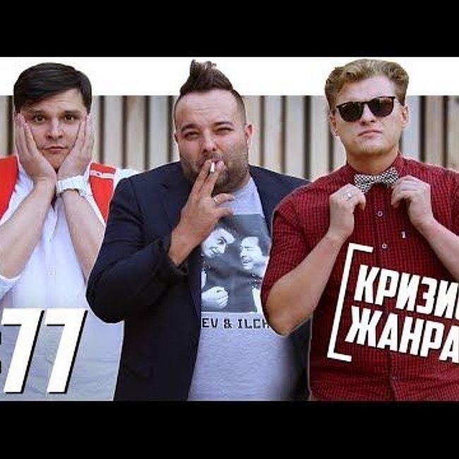 Кризис Жанра - про Соболева, КВН и уход из Comedy Club