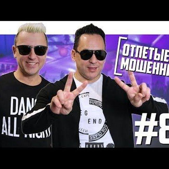 Отпетые Мошенники - русский рэп, Гречка, ностальгия