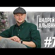Андрей Хлывнюк [Бумбокс] — про стремление на Запад, поездки в Россию и Новый год