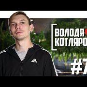 Володя Котляров [Порнофильмы] - пьянство, русский рок, FACE