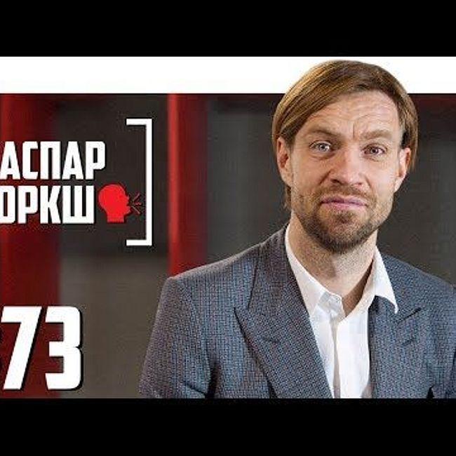 Каспар Горкш - об игре сборной, Лиге Наций и коллекции маек