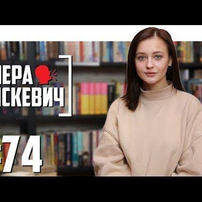 Лера Яскевич - концерты, хейтеры, Макс Корж