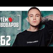 Артём Пивоваров о Дорне, Кровостоке и украинском рэпе
