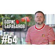 Борис Барабанов о Земфире, Монеточке и фестивале Лаймы Вайкуле