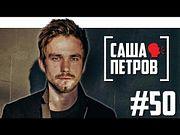 Саша Петров о поэзии, Шнурове и Полицейском с Рублёвки